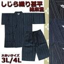 甚平 メンズ シジラ織 綿 麻 夏 大きいサイズ 3L.4L 色柄おまかせ