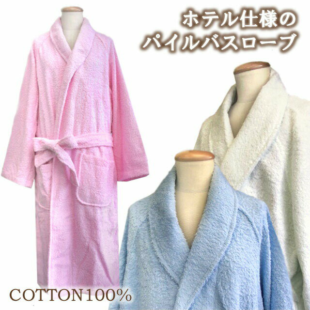バスローブ 男女兼用 パイル地 綿100% フリーサイズ M L