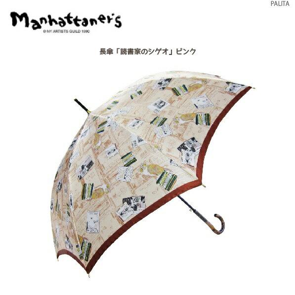 マンハッタナーズ 長傘 「読書家のシゲオ」 ピンクManhattaner's【宅配便配送】【レターパック不可】【ファッション】【久下貴志】【アート】【ブランド】【NY】【猫】【傘】【かさ】【雨傘】【婦人】