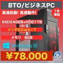 【予約:送料無料】BTO/ビジネスPC Corei7/SSD240GB+HDD1TB/メモリ8GB/Windows10H/リフ