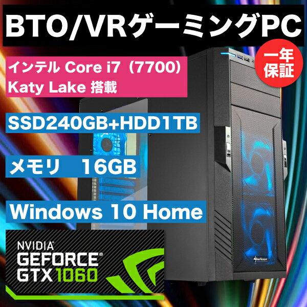 【予約:送料無料】BTO/VRゲーミングPC 最新第7世代Corei7/GTX1060/SSD240GB+HDD1TB/メモリ16GB/Windows10H