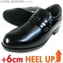 S-MAKE(エスメイク)プレーンスリッポン シークレットヒールアップ(身長6cmアップ)ビジネスシューズ 黒 ワイズ(足幅)4E(EEEE)23.5cm 24cm(24.0cm)【小さいサイズ(スモールサイズ)メンズ革靴 紳士靴 シークレットシューズ】