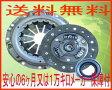 送料無料 ホンダ トゥディ JA4 エクセディ.EXEDY クラッチキット3点セット HCK01