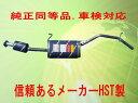 純正同等/車検対応マフラーハイゼット S200C S210C S200P S210P HST品番:055-208C