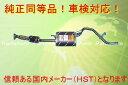 新品マフラー■ハイゼットアトレーバン S220V S230V 純正同等/車検対応 055-203C