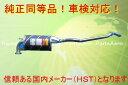 新品 マフラー■サクシード NCP55V NCP59G (4WD)純正同等/車検対応030-139