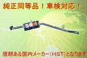 新品マフラー■ジムニー JA11V JA11C 純正同等車検対応 096-68