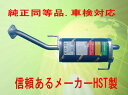 純正同等/車検対応 日産 キューブキュービック BGZ11 マフラー HST品番:013-26