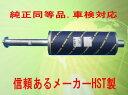 純正同等/車検対応マフラー 日野レンジャー FD1J.FD2J HST品番:053-8