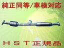 キャリィ DA63T 触媒付エキゾーストパイプ096-872C純正同等/車検対応