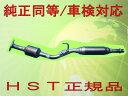 キャリィ DA63T触媒付エキゾーストパイプ096-874C純正同等/車検対応