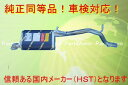 アルトワークス HA12S HA12V HA22S■純正同等/車検対応マフラー 096-85