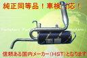 新品マフラー■アクティーバン HH3 HH4 純正同等/車検対応 081-25