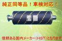 日野レンジャー FD1J FD2J■新品マフラー純正同等/車検対応053-7