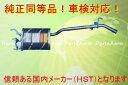 新品マフラー■ハイゼット トラック S83P(4WD5速MTM)055-107