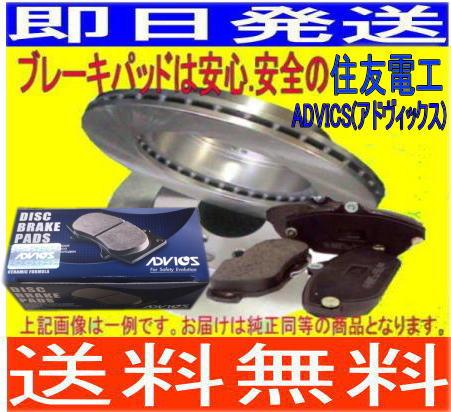 サンバー TV2 (04/09〜) Fローター&パッドセット 送料無料(ディスクパッドADVICS/住友電工)