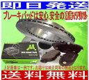 送料無料 ステップワゴン RF2 フロントローター&パッドセット(ディスクパッド東海マテリアル)