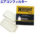 外国車用 Hengst製 高性能エアコンフィルター[品番:E942LI]適合車種:ベンツ W220 S430/GF-220083【smtb-k】【kb】