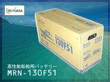 【】GSユアサ/ジーエスユアサ高性能船舶用バッテリー【品番:MRN-130F51】18ヶ月保証のマリンバッテリー【smtb-k】【kb】