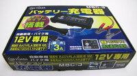 【送料無料】GSユアサ/GSYUASA小型バッテリー充電器チャージャー充電器MBC-3【smtb-k】【kb】