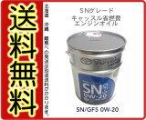 SN 0W-20 20Lトヨタ キャッスルモーター[最安値に挑戦!]※2缶以上ご購入で5%OFF!!【smtb-k】【kb】【楽天カード分割】