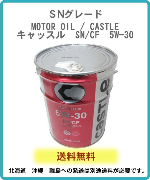 SN/CF 5W-30 20L 도요타 캐슬 성 연비 형 고성능 [최저가에 도전! ] ※ 2 캔 이상 구매 5% OFF!!