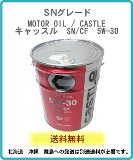 SN/CF 5W-30 20L 도요타 캐슬 성 연비 형 고성능