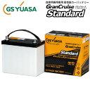 GSユアサ 高性能カーバッテリーGST/スタンダードシリーズ GST-55B24Lビスタ ノートトッポ デミオ セリカ他GS YUASA
