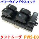 パワーウインドウスイッチ PWS-D3 タント L375S L385Sムーヴ LA100 LA110【smtb-k】【kb】【楽天カード分割】