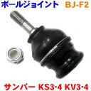 送料無料 ボ−ルジョイント BJ-F2 サンバー KS3 KS4 KV3 KV4 【smtb-k】【kb】楽天カード分割