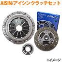 送料無料 AISIN/アイシン クラッチ 3点セット ホンダ バモス LA-HM3 ABA-HM3