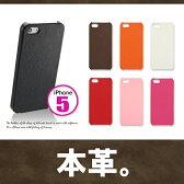 【片面牛革i5-L003】iPhone5 iPhone5S ケース 本革 革 皮 レザー 本革(牛革) iPhoneケース 高級 i-phone5 アイフォン5 モバイル Apple 【【送料無料(メール便のみ)】