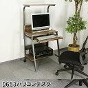 【台数限定】D653 パソコンデスク ハイタイプ 幅65cm 省スペースコンパクトフラットデスク ウォールナット木目柄 ノートPC 収納 多機能 プリンタ