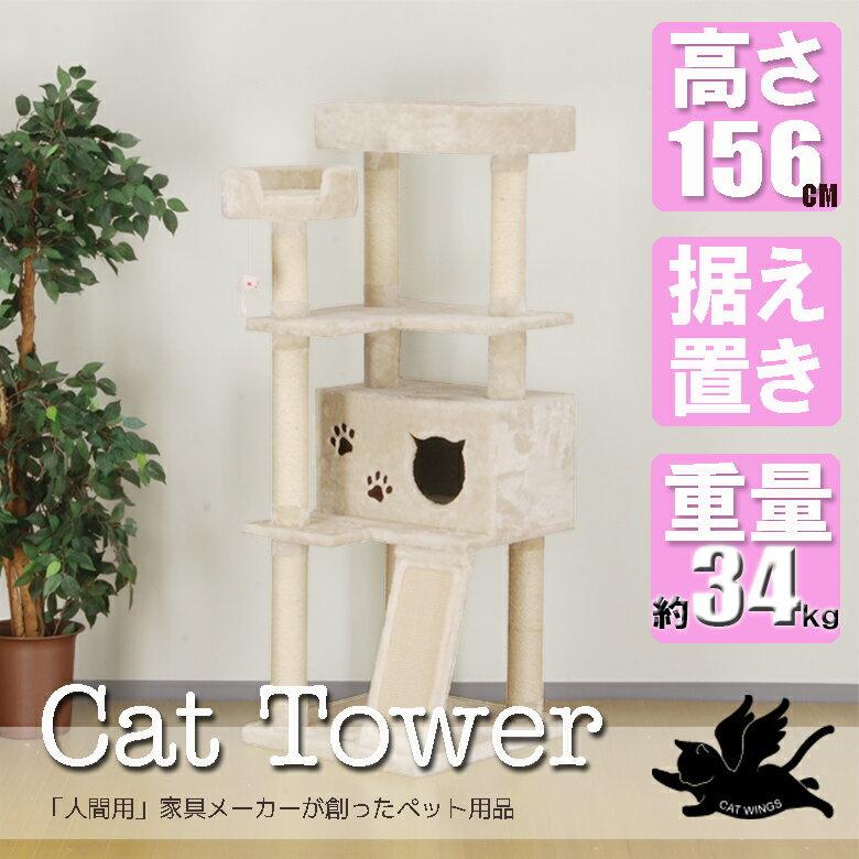 大きな猫ちゃんにキャットタワー据え置きスリムCW-T0922高さ156cm気になるニオイが無いと好評