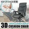 317AX ポケットコイル搭載 オフィスチェア 3Dクッション ハイバック 立体クッション シンクロ リクライニング OAチェア レザー 合成皮革 もこもこ 社長椅子 リラクシングチェア ベッド ソファ 02P18Jun16