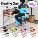 【台数限定】G06【ニーリングチェア(Kneeling Chair バックボーンチェア)】背もたれ付き 調節可 子供椅子 学習椅子 バランス を取り座れる チェア- 姿勢矯正 リハビリ/ストレス 進化したスツール 入学祝い 学習チェア【RCP】 532P19Mar16