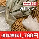 ★タイムセール20%OFF★ 【送料無料】【セット割】浄化セット(水晶さざれ500g,水晶クラスター ...
