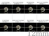 梵字 水晶 素彫り 12mm