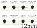 梵字 オニキス 素彫り 12mm