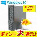 【中古】送料無料 デスクトップPC 本体 Office付き ポイント大還元!Windows10 HP Elite Desk 800 G1 USDT Pentium G3220 3.00GHz メモリ 4GB HDD 320GB DVD-ROM デスク パソコン A7