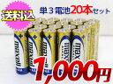 送料込で1000円♪ Maxcell マクセル 単3 電池 乾電池 20本セット アルカリ 日立マクセル