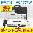 【中古】状態良好プロジェクター EPSON エプソン EB-1776W 3000lm ランプ使用時間100H以内 ポイント大還元! 短焦点レンズ A4サイズ・薄型44mm&重さ約1.7kg ソフトケース&無線LANユニット付属 M1(NO.36)