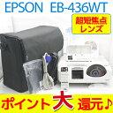 中古 ポイント大還元!EPSON エプソン プロジェクター EB-436WT 3,000ルーメン WXGA 4.1kg デスクトップ型超短焦点 ランプ点灯時間合計99H以内 電子黒板機能を搭載 X1(NO.01)