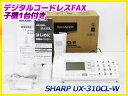 中古美品 開封未使用品 SHARP シャープ デジタルコードレスFAX fappy 子機1台付き ファックス付き電話機 ファクシミリ ファックス