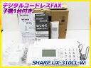 中古美品 開封未使用品 SHARP シャープ デジタルコードレスFAX fappy 子機1台付き ファックス付き電話機 ファクシミリ ファックス 外箱ややキズ有
