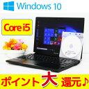 【中古】ノートパソコン Office付き Windows10 ポイント大還元♪ 東芝 dynabook R732/F PR732FAN147A4X 高性能 Core i5 2.6GHz メモリ4G..