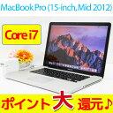 【中古】Apple アップル ポイント大還元! Macbook Pro 15-inch,Mid 2012 MD103J/A Core i7 2.3GB メモリ 8GB SSD 240GB マックブック..