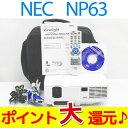 中古 送料無料 ポイント大還元!プロジェクター NEC ViewLight Mobile NP63  ...