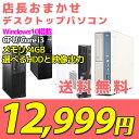 送料無料 デスクトップ パソコン 本体 12,999円 店長 おまかせ Windows10 Core i3搭載 メモリ 4GB 選べるHDD 中古