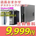送料無料 デスクトップ パソコン 本体 9,999円 店長 おまかせWindows10 Celeron / Pentium メモリ 4GB HDD 250GB以上 中古
